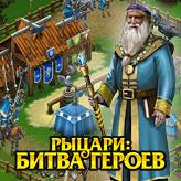 Game Рыцари: Битва Героев